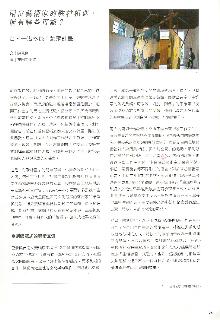 Yvette Gellis Taipei Times article